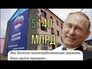 Россия  списала долги зарубежным странам За 30 летний период $140 млрд...