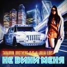 Обложка Не вини меня - Julia Lois, Tarabrin Brothers DJs