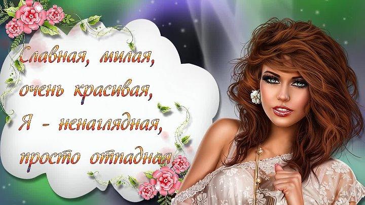 """Проснувшись утром, не ленись. Себе лукаво улыбнись! Скажи красивый комплимент, И расцветешь в один момент! Тоской заполнена душа, А ты скажи злодейке""""Ша!"""" Себе в любви признайся вслух Так, чтоб захватывало дух! И каждый день не забывай, Как заклинание повторяй """"С утра вставать с одной мечтой, Красивой быть и молодой! Суметь простить себя и всех, А не прощенье - страшный грех! И зло, и зависть кинуть прочь , Учись гордыню превозмочь. И перед сном, и наяву Тверди """"Я –есть!И тем живу! На свете я милее всех ! Мне гарантирован успех."""