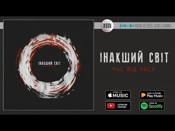 Час Від Часу - Інакший світ | Official Audio