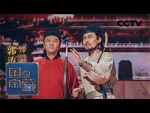 """《国家宝藏》 20171224 National Treasure 郭涛化身长安城 导游"""" 带您领略大唐风范的必胜"""
