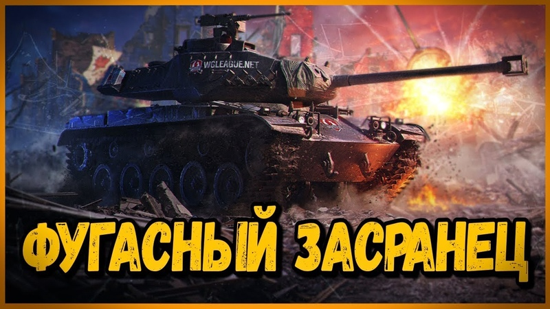 M41 90 mm GF - ФУГАСНЫЙ ЗАСРАНЕЦ   World of Tanks