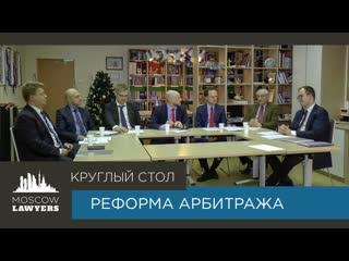 Круглый стол moscow lawyers реформа арбитража