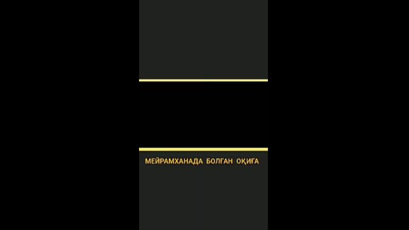 Мейрамханада болған оқиға