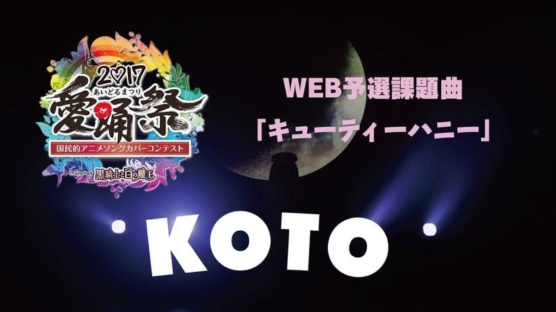 愛踊祭2017 KOTO キューティーハニー WEB予選課題曲