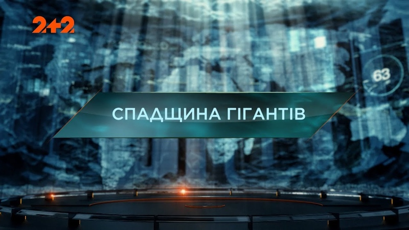 Спадщина гігантів Загублений світ 2 сезон 23 випуск