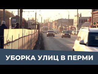Уборка улиц в перми
