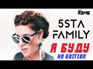 5sta Family & 23:45 - Я буду