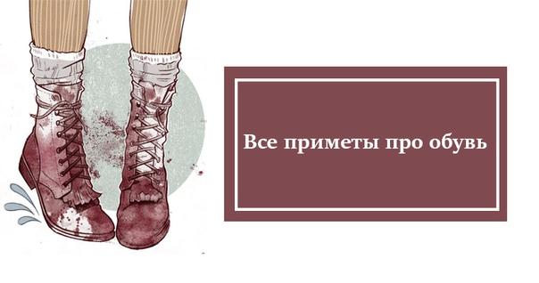 Фотографию мужа положить левый ботинок