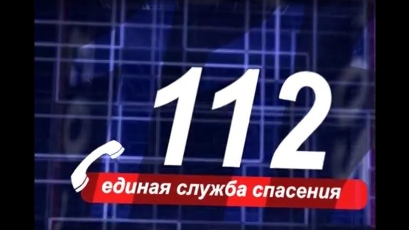 112 ЕСС Выпуск от 06 10 2019