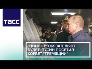 'Циркон' обязательно будет: Путин посетил корвет 'Гремящий'