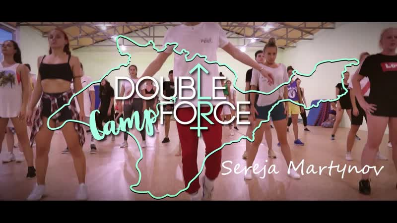 SEREJA MARTYNOV || DOUBLE FORCE DANCE CAMP