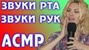 АСМР ДЛЯ СНА 🎙️ триггеры звуки рук рта мурашки 🛌 JZ asmr hands and mouth sounds for sleep