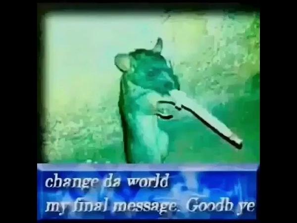 Change da world my final message goodby e