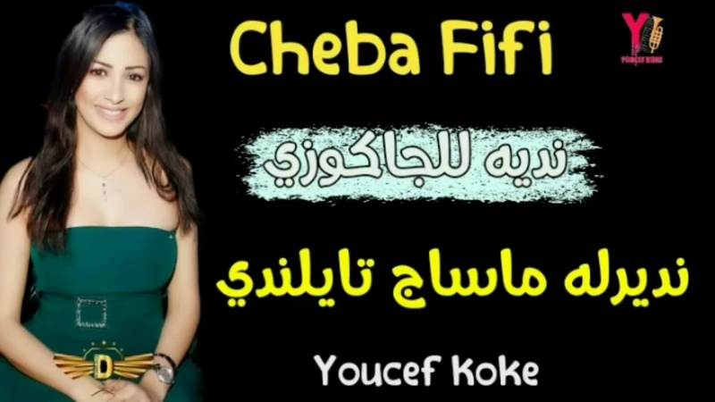 Cheba fifi aha ayda daret la taille الاغنية التي يبحث عنها الجميع أها عا