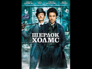 ШЕРЛОК ХОЛМС (США, 2009) приключения