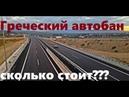платные дороги в Греции, автобан тунели,сколько стоит это удовольствие