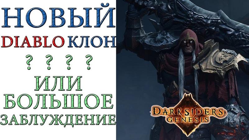 Darksiders Genesis: Новой Диабло клон ? или большое заблуждение