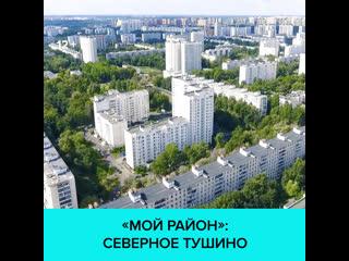 Мой район: Как изменилось Северное Тушино  Москва 24