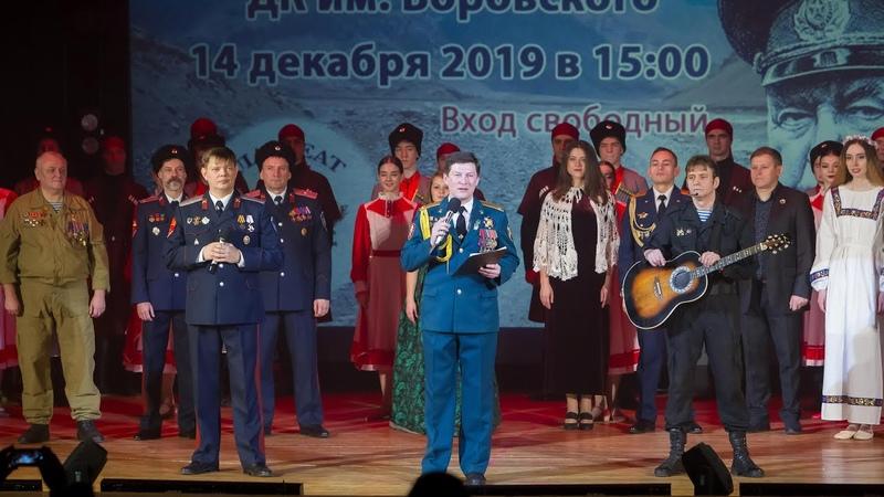 V Юбилейный Фестиваль Песни огненных дорог 2019