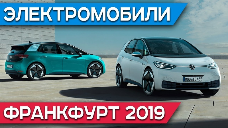 Франкфурт 2019 Volkswagen ID.3, Porsche Taycan в России, Byton M-Byte, Smart EQ, зарядки IONITY