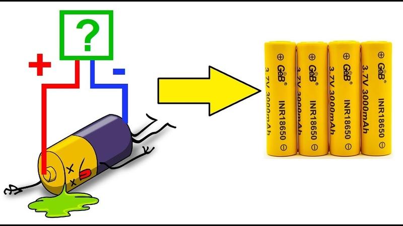 КАК ВОССТАНОВИТЬ МЁРТВЫЙ АККУМУЛЯТОР 18650 | Как правильно заряжать, Как пользоваться Li-ion