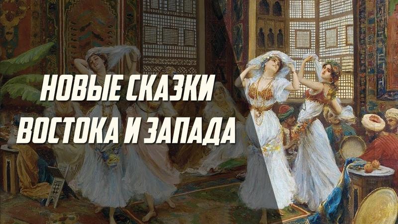 Самид Агаев Новые сказки Востока и Запада