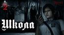 DreadOut (2) ◄ Под слоем пыли ► Хоррор игра - Темная школа - Прохождение - Призраки прошлого - Акт 1
