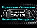 ♚ Установка h-encore² ►PS Vita ★OFW 3.71 3.72✔[PS VTA JAILBREAK] Взлом | Прошивка h-encore 2