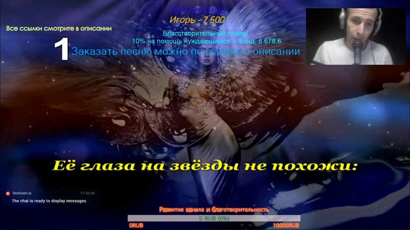Пою Песни Хиты Онлайн ️| Живая Музыка на Заказ Онлайн Стрим ️| Песни по Заявкам ️| ламповый стрим после 22:00 Али Ельский 146
