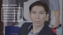 """32 Досым Сатпаев Одумайтесь пока не поздно у страны еще есть шанс """""""
