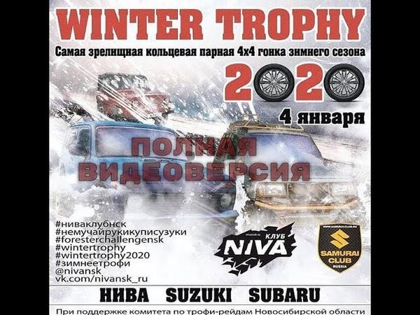 Siberian Rush Форсаж по Сибирски Winter Trophy Зимний off road Кольцевая гонка полная версия