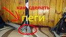 HowTo l Как сделать пеги l Sergey Polesyk
