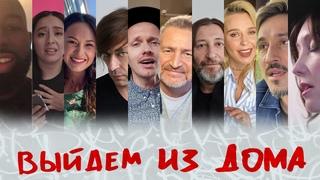 #ВыйдемИзДома — Билан, Агутин, Гарифуллина, Пелагея, BrainStorm, MANIZHA, Би-2 и друзья