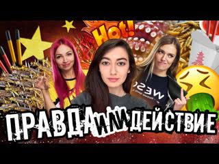Юля, tonya и b2ru играют в правда или китайская кухня | gambit dota 2 @ the international 9