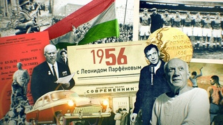 НАМЕДНИ-1956: Осуждён культ личности. Современник. Восстания в Тбилиси, Познани, Будапеште. Волга