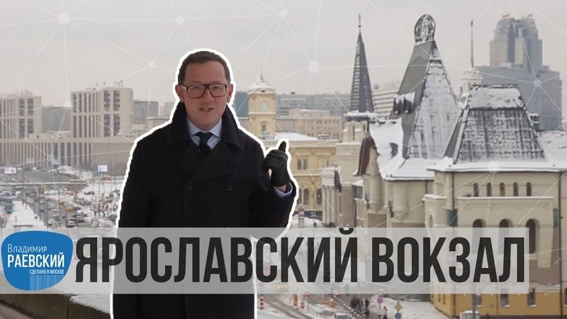 Москва Раевского: Ярославский вокзал - история от Филарета до Солженицына