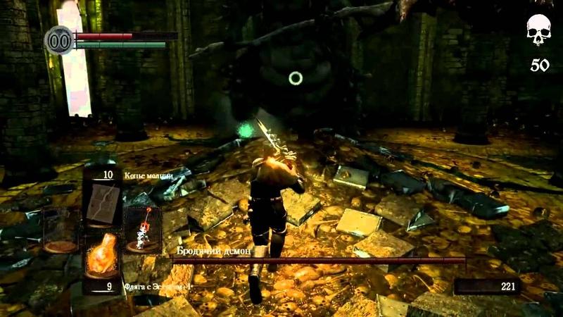 Прохождение Dark Souls 25 Бродячий Демон
