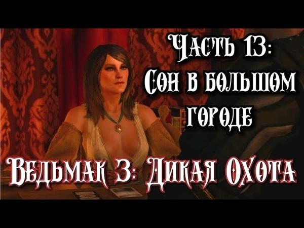 Ведьмак 3: Дикая Охота. Часть 13: Сон в большом городе
