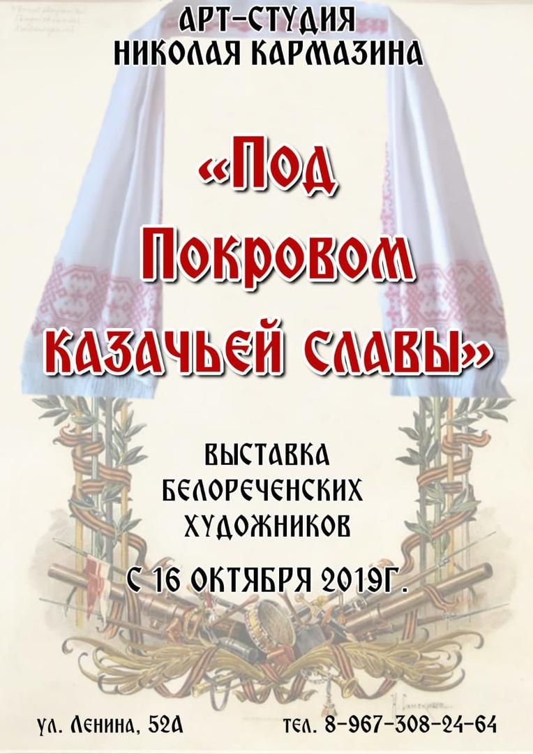 Выставка белореченских художников @ ул.Ленина 52А