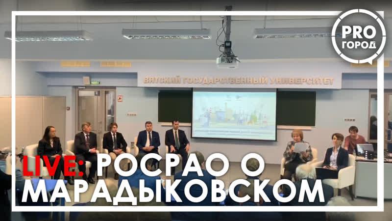 Live: РосРАО отвечает на вопросы о Марадыковском