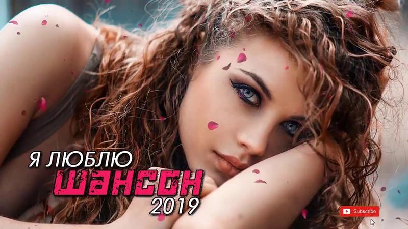 Новинка Шансона 2019 - Вот это Лучшие песни сентябрь 2019 - песни Нереально красивый Шансон