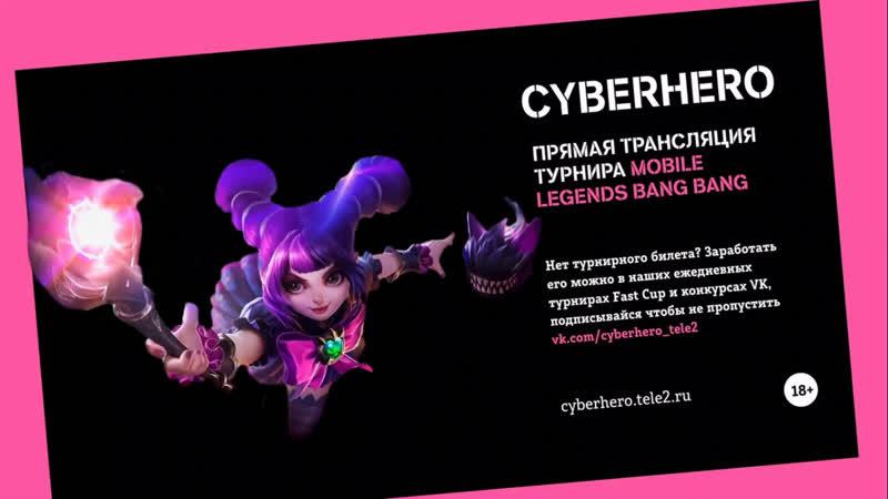 CYBERHERO MOBILE LEGENDS SOLO FAST CUP 51