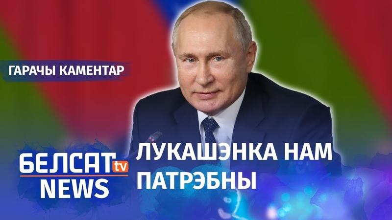 Расея не будзе ціснуць на Лукашэнку, каб ён знік | Московия не будет слишком давить на лукашенко <Белсат>
