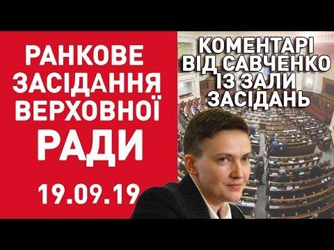 Ранкове засідання Верховної Ради з Надією Савченко | 19.09.19