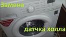 Своими руками:Не крутится барабан,стиральная машинка LG,замена таходатчика(датчик холла).