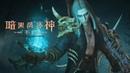 Diablo Immortal 暗黑破坏神 不朽 CN - ChinaJoy 2020 game trailer