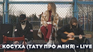 Rita Dakota - Косуха / Тату про меня (LIVE)