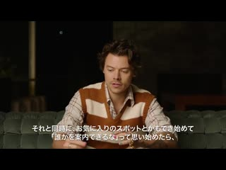 Harry talks about japan