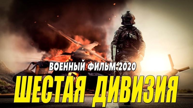 СЛАБОНЕРВНЫМ ТУТ НЕ МЕСТО ** ШЕСТАЯ ДИВИЗИЯ ** Русские военные фильмы 2020 новинки HD 1080P